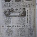 介護自慢大会が新聞に掲載されました